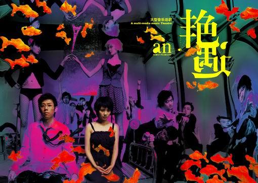 图:孟京辉新作品《艳遇》宣传海报—4