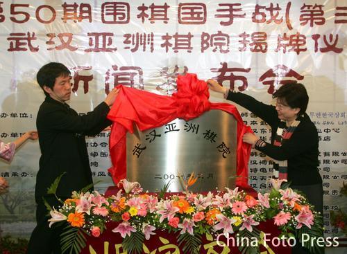 李昌镐为武汉亚洲棋院揭幕 但拒绝种植