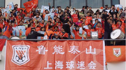 图文:[中超]申花VS山东 鲁能球迷助威团