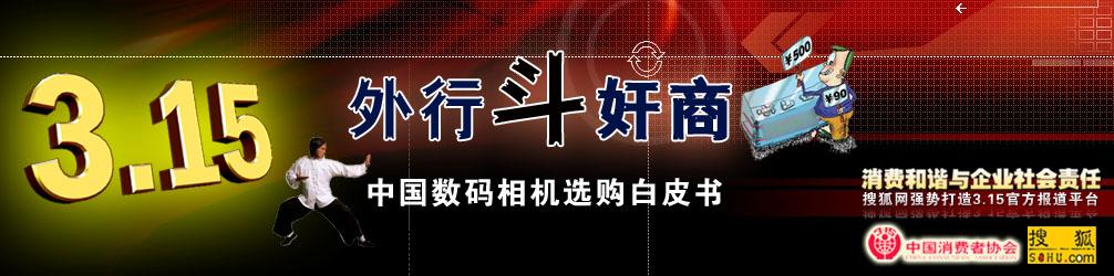 中国数码相机选购白皮书