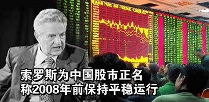 索罗斯为中国股市正名 称2008年前保持平稳运行