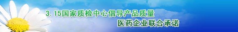 3-15国家质检中心倡导产业质量医药企业联合承诺