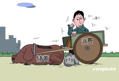 利息税将取消?招行行长支持 税务总局考虑调整