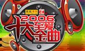 2006年度十大至爱金曲评选