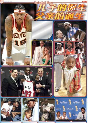 图文:《篮球报》 第133期封四
