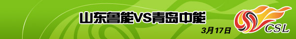 山东VS青岛,2007中超第2轮,中超视频,中超积分榜,中超射手榜