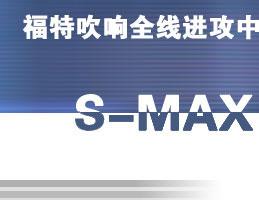 长安福特S-MAX