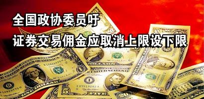 全国政协委员吁证券交易佣金应取消上限设下限