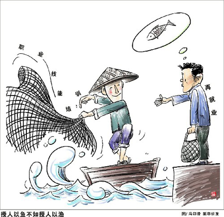 漫画:授人以鱼不如授人以渔