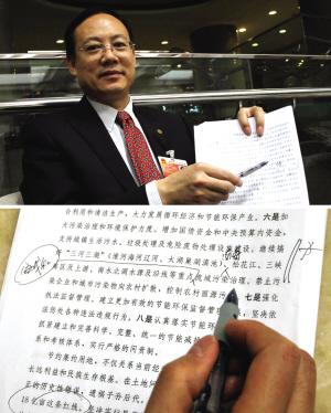 代表两建议补入政府工作报告(组图)