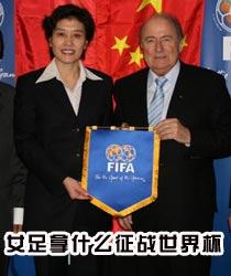 女足世界杯
