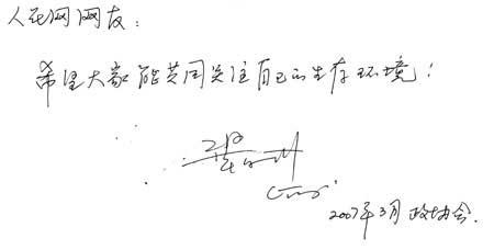 巩俐委员呼吁网友共同关注环保问题(图)