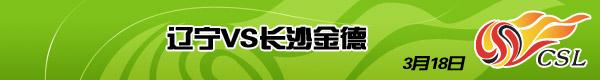 辽宁VS长沙,2007中超第3轮,中超视频,中超积分榜,中超射手榜