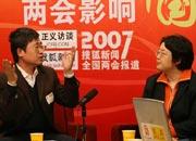 孙群义和周淑红做客搜狐谈收入分配制度