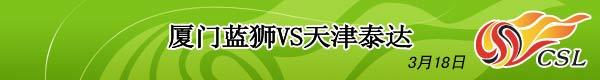 厦门VS天津,2007中超第3轮,中超视频,中超积分榜,中超射手榜