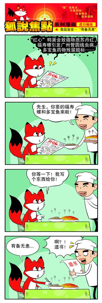 """漫画焦点:食品安全 """"有备无患"""""""