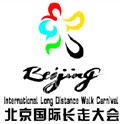 走向2008―2007春季北京国际长走大会,微笑北京