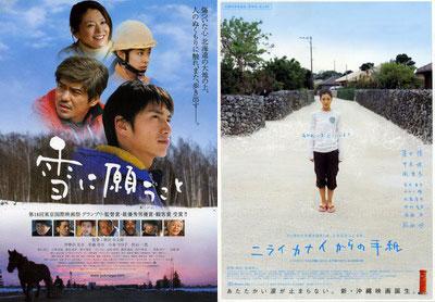 周迅霍建起担当推广大使 日本电影展盛大开幕