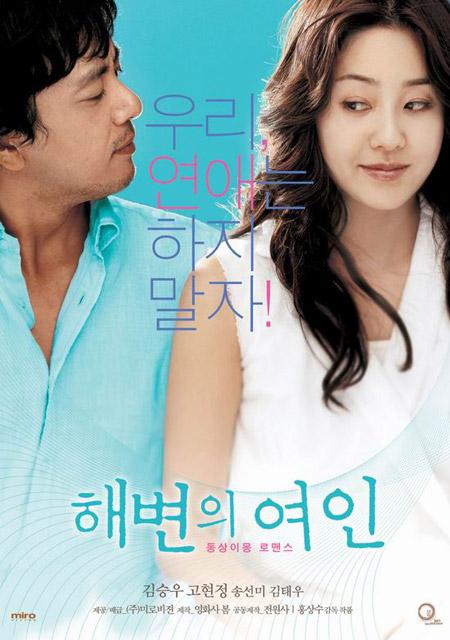 首届亚洲电影大奖入围影片:《沙滩上的女人》