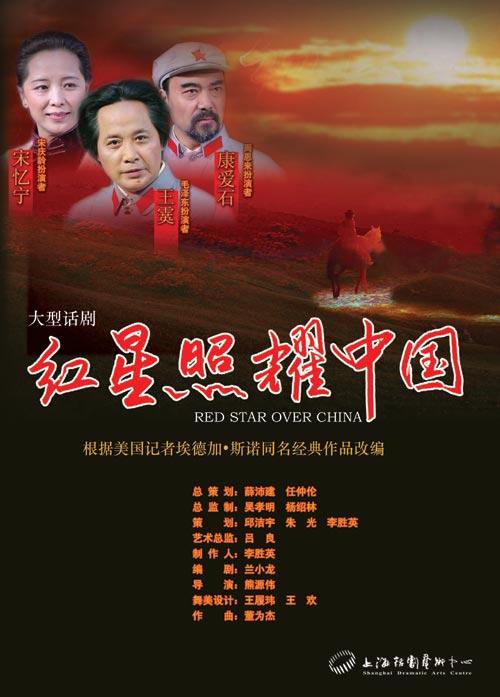 红星照耀中国(组图)
