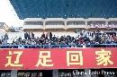 图文:[中超]辽足VS长沙 球迷高举横幅