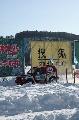 图文:2007漠河冰雪汽车拉力赛 搜狐在现场