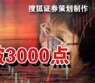 沪综指创新高,搜狐证券