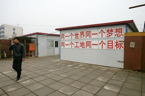 图文:北工大体育馆 北工大体育馆施工办公室