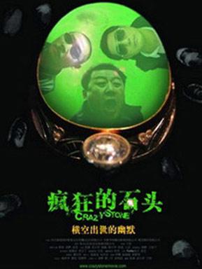 《疯狂的石头》宣传海报