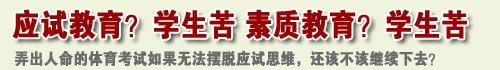 体育考试,中考,兴奋剂,广州