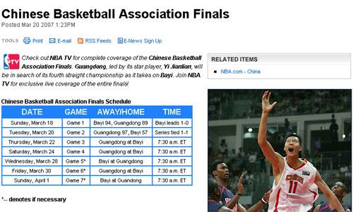 NBA跟踪报道CBA总决赛