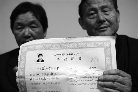 99年大专毕业证外壳_图:来自新疆的两位老人拿着儿子的毕业证前往深圳寻子