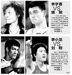李宇春VS姚明 李小龙VS刘翔