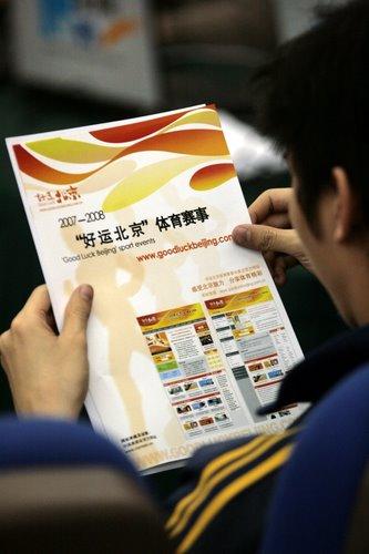 图文:好运北京系列赛发布会 媒体查阅宣传资料