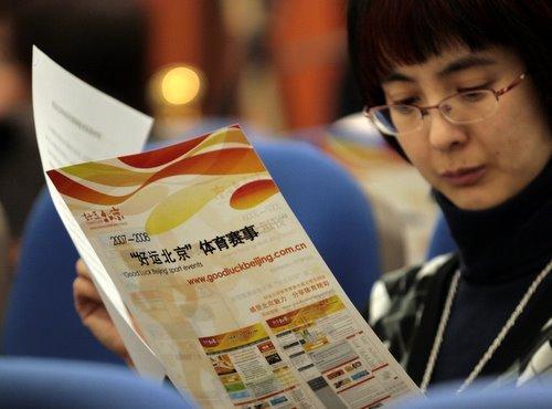 图文:好运北京系列赛发布会 官方网站受关注