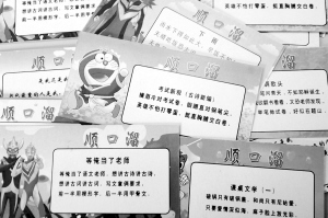 記者在攤位花2元錢買了4份燙金折紙,每份5張,面值有2毛5毛的,也有5圖片