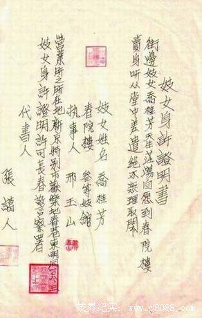 欧美色情军妓_血泪控诉:日本军妓和民间妓女的入行证