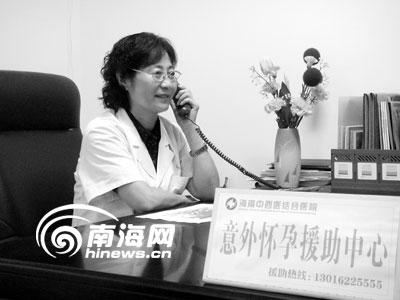 """海南中西医结合医院从3月20日起专门开设了""""少女意外怀孕求助热线""""电话"""
