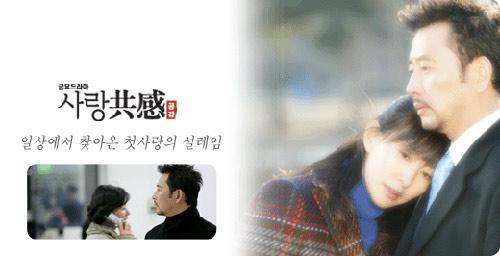 SBS《爱情共感》全光烈 李美淑 黄仁成