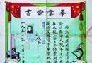 中国各时期毕业证