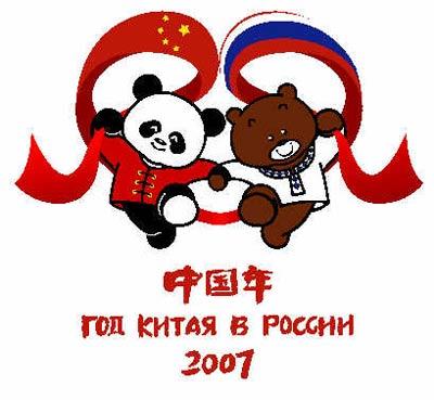 """2007俄罗斯""""中国城"""""""