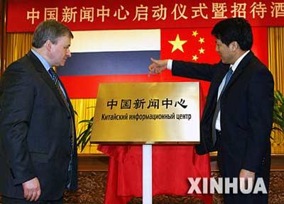俄罗斯中国年中国新闻中心在莫斯科正式启动