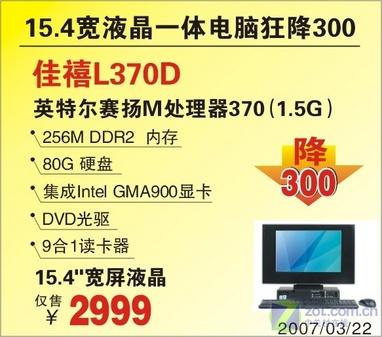 狂降300元 神舟液晶一体电脑仅2999元