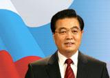 胡锦涛访问俄罗斯
