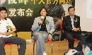 图文:丁俊晖官网上线发布会  张朝阳回答提问