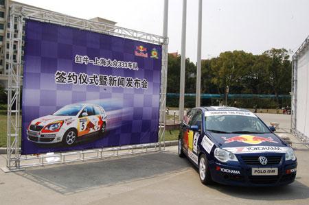 图文:红牛与333车队签约 红牛进入中国赛车