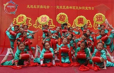 北京小学《鼓娃迎奥运》表演