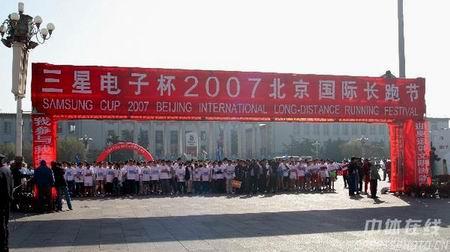 图文:倒计时500天北京国际长跑节 选手准备出发
