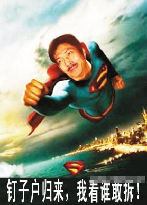 《超人》版