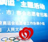 奥运会京外志愿者招募